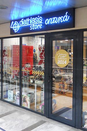 Diathlasis Store<span></span>[οπτικά] <span>Επιγραφή και γραφικά βιτρίνας</span>
