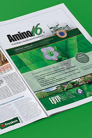 """ΕΒΥΠ <span></span>[ελληνική βιομηχανία υδρολυμένης πρωτεΐνης]<span>Ολοσέλιδη διαφημιστική καταχώρηση για το προϊόν """"Amino16""""</span>"""