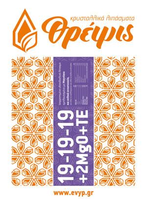 ΕΒΥΠ <span></span>[ελληνική βιομηχανία υδρολυμένης πρωτεΐνης]<span>Συσκευασία 25kg σειράς προϊόντων «Θρέψις»</span>